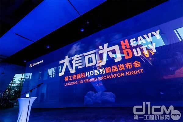 柳工四款HD系列挖掘机新品隆重发布