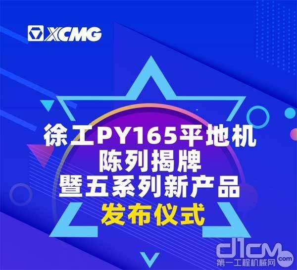 徐工PY165平地机陈列揭牌暨五系列新产品发布仪式海报
