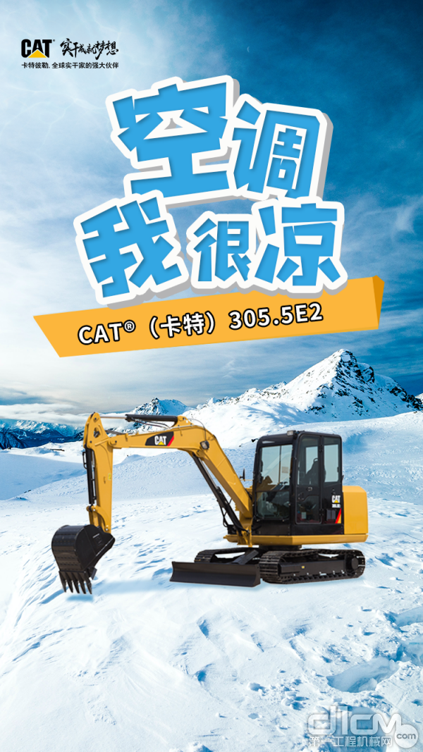CAT®(卡特)305.5E2