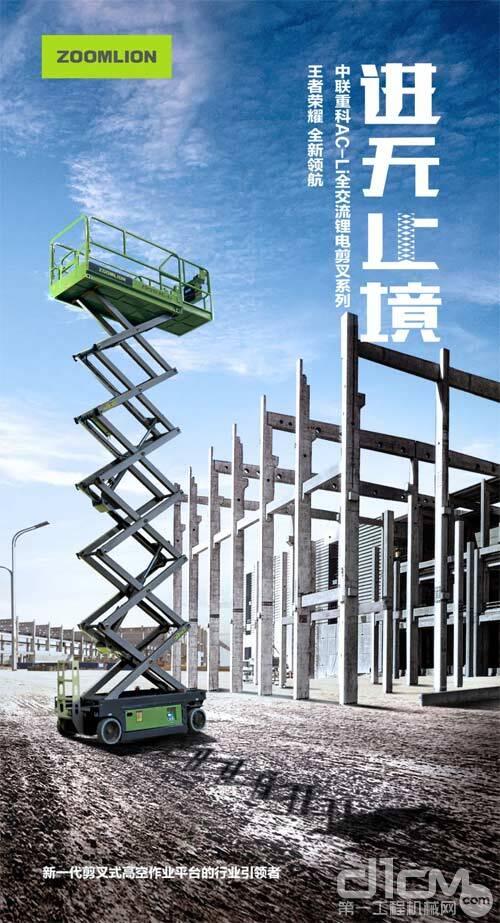 中联重科AC-Li全交流锂电剪叉式高空作业平台荣耀首发