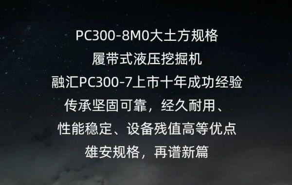 PC300-8M0