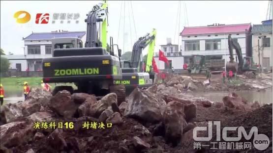 △中联重科挖掘机、推土机等设备参演封堵决口演练