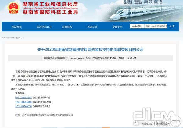 2020年湖南省制造强省专项资金奖励类项目公示