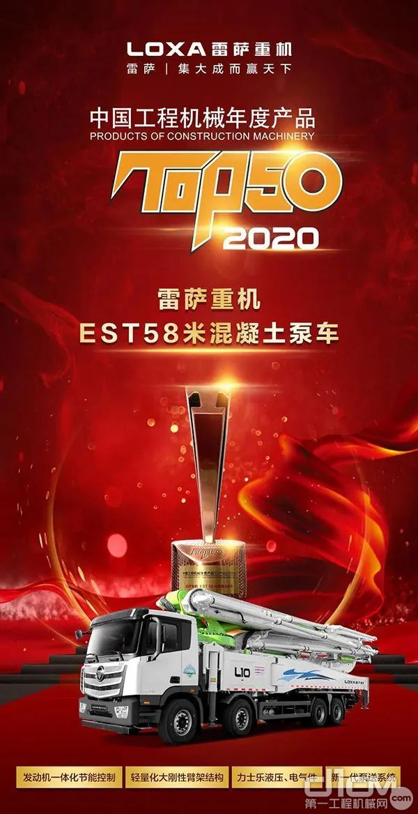 全新一代L10 EST 58米泵车