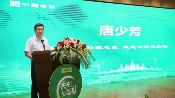 ▲中联重科助理总裁、建起公司总经理唐少芳发言