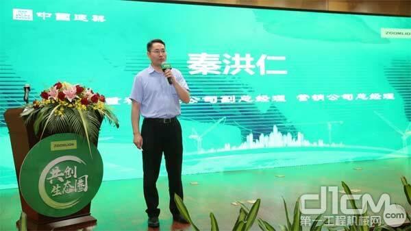 ▲中联重科建起公司福总经理、营销公司总经理秦洪仁发言