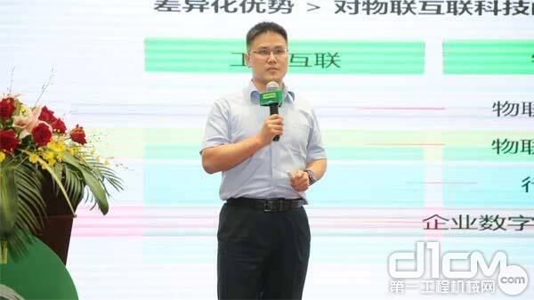 ▲中科云谷副总经理杨辉发言