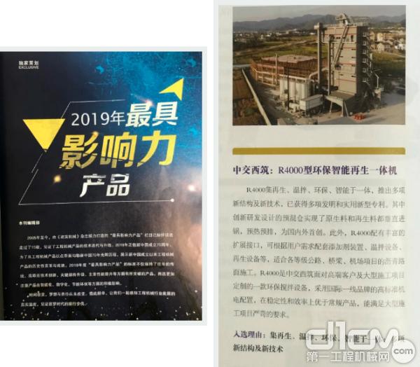"""中交西筑R4000环保智能再生一体机上榜""""最具影响力产品""""榜单"""