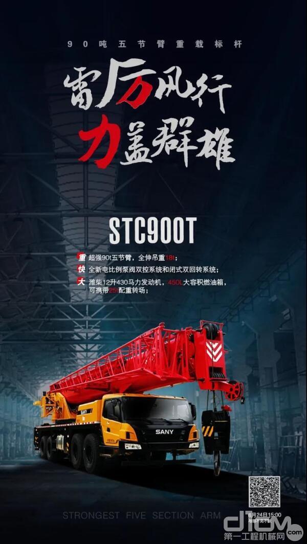 STC900T直播