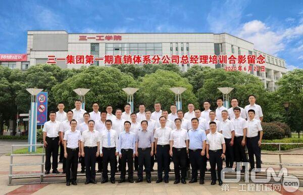 三一集团首期直销体系分公司总经理培训班隆重开班