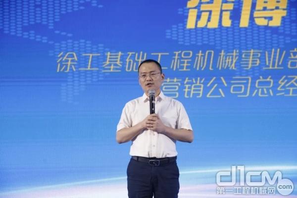 徐工基础总经理助理、营销公司总经理徐博致欢迎辞