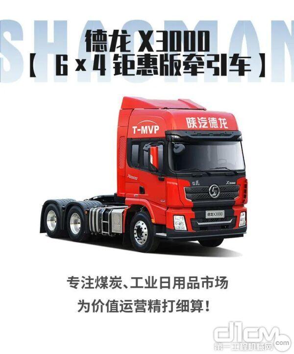 德龙X3000钜惠版牵引车