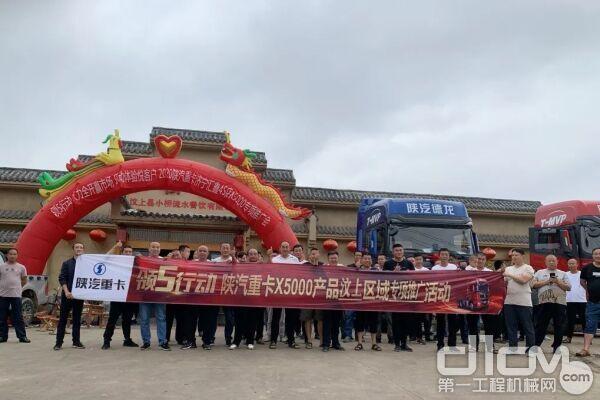 陕汽重卡济宁汇鑫4S店X5000专项推广会