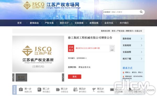 江苏产权市场网(http://www.jscq.com.cn/)上披露的《徐工集团365bet体育有限企业增资公告》