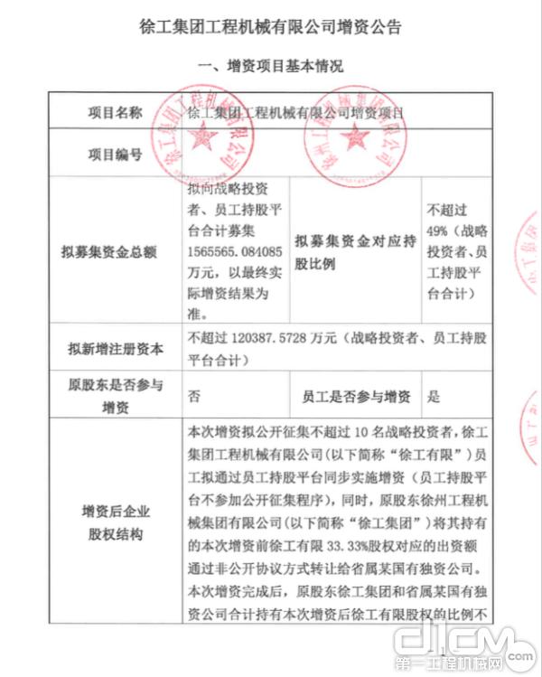 《徐工集团365bet体育有限企业增资公告》