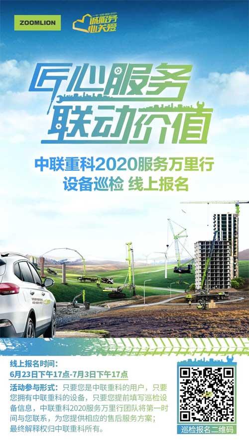 中联重科2020服务万里行设备巡检线上报名