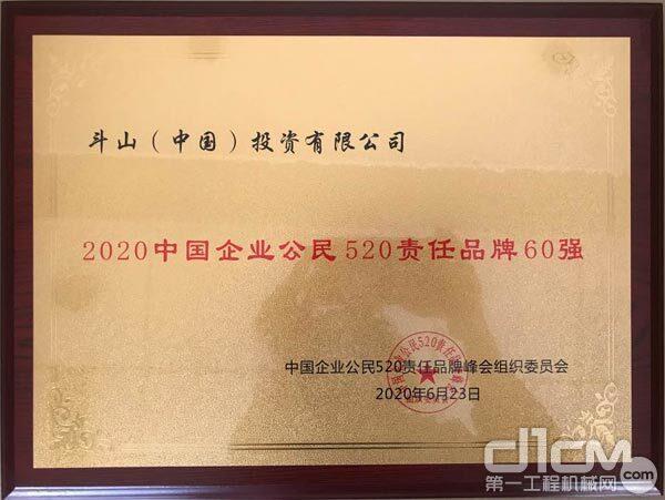斗山荣获2020中国企业公民520责任品牌60强