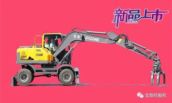 宝鼎BD95S新款轮式挖掘机抓木机