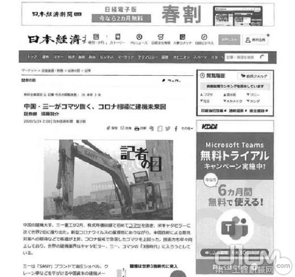 3月24日,《日本经济新闻》报道称:三一重工市值首次超过小松