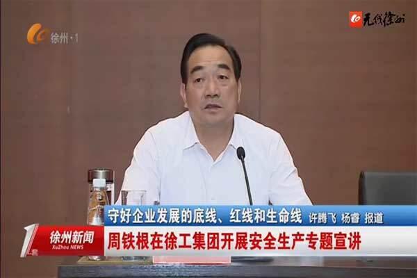 徐州市委书记周铁根