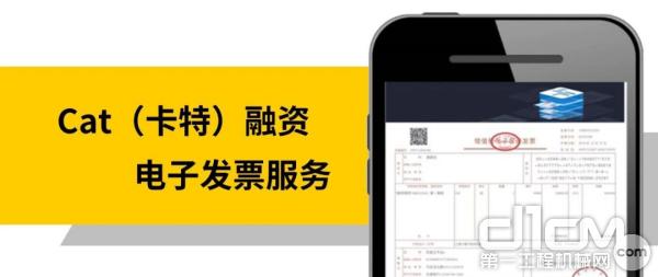 Cat(卡特)融资电子发票平台 go.tradeshiftchina.cn/catfinancial