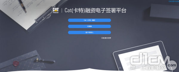 Cat(卡特)融资电子签署平台 catfinancial.isignet.cn/cat/vsignLogin