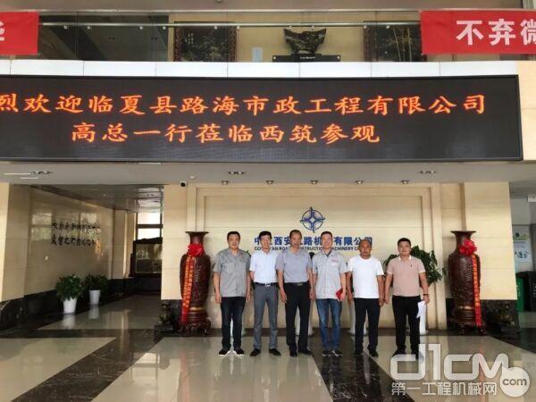 甘肃临夏的高总一行亲自来到中交西筑厂区参观