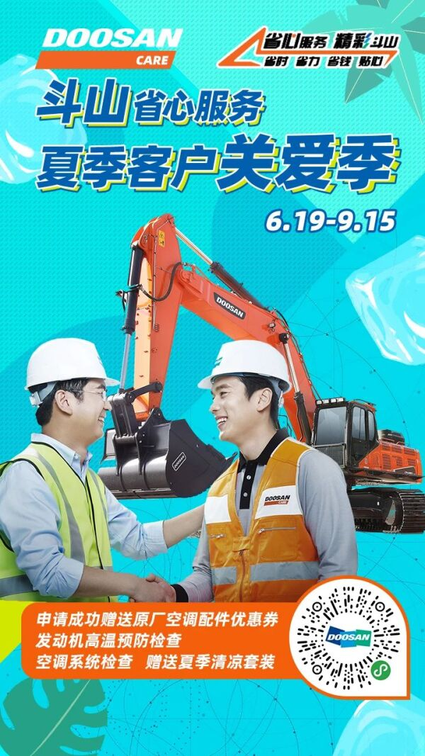 斗山工程机械夏季巡检 预约入口