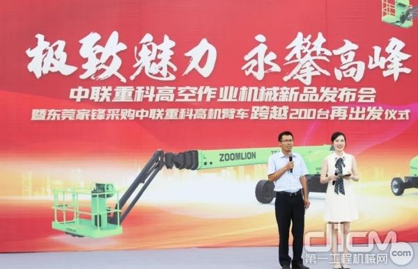 中联重科高机产品研发中心直臂研发项目经理、高级工程师龙冶国发布ZT42J、ZT16J