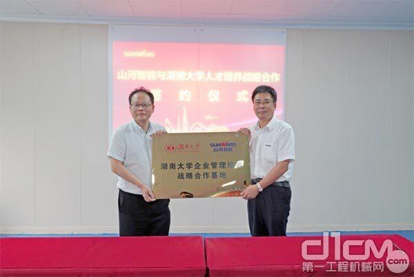 """""""湖南大学企业管理培训战略合作基地""""授牌"""