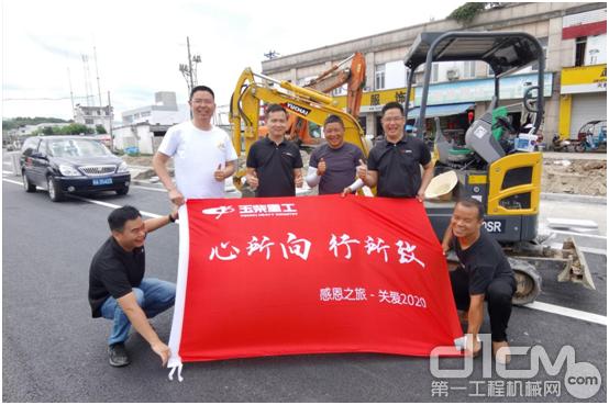 苏谱永与玉柴重工服务团队走访挖掘机用户