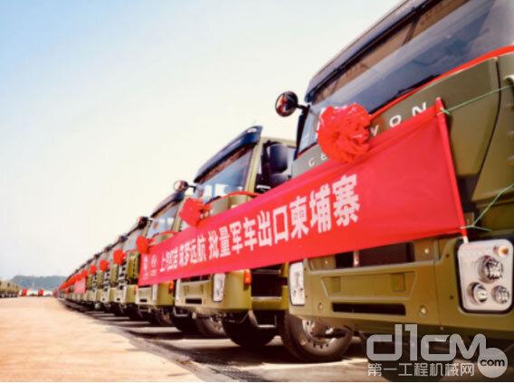 上汽红岩290辆军车批量交付柬埔寨政府