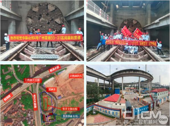 中铁山河4号盾构机顺利贯通广州城区综合管廊33-31区间