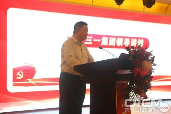 三一集团党委副书记、董事袁金华主持并发表了讲话