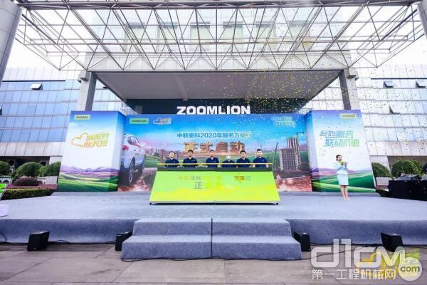 中联重科2020服务万里行启动仪式现场