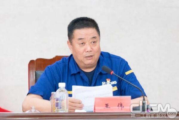 徐工挖掘机械事业部副总经理王伟主持会议