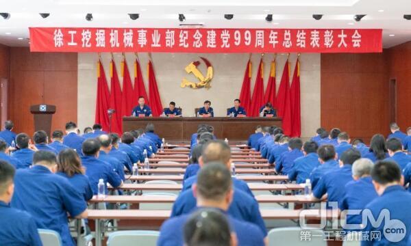 徐工挖掘机械事业部召开纪念建党99周年总结表彰大会