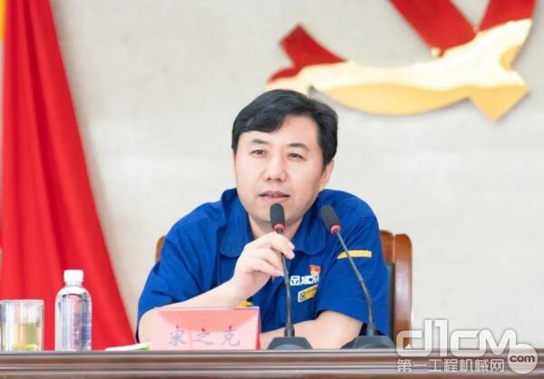 徐工有限总经理助理、事业部总经理、党委副书记宋之克作重要讲话并对下半年工作进行部署和安排