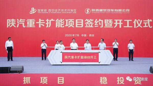 王浩、谭旭光、西安市长李明远、袁宏明共同启动开工仪式
