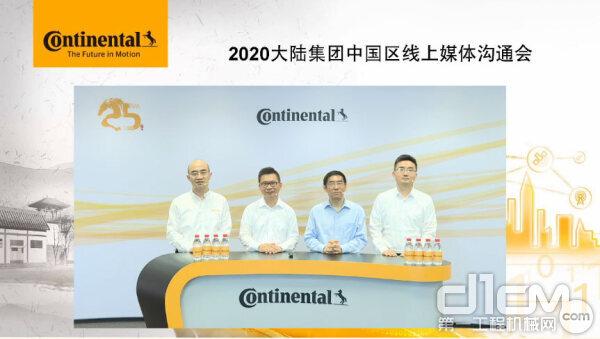 全球知名科技公司大陆集团召开了2020年中国区线上媒体沟通会
