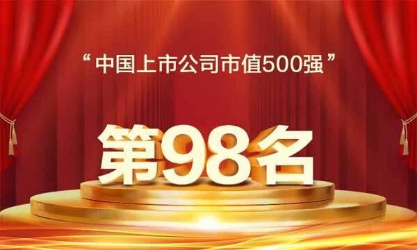知名财经媒体《21世纪经济报道》旗下的21数据新闻实验室公布最新中国市值500强榜单