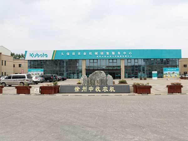 久保田4S店(徐州中收农机)