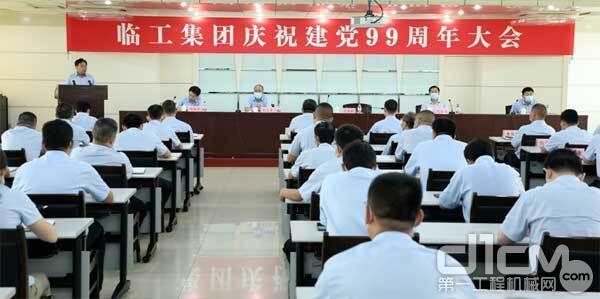 临工集团庆祝建党99周年大会