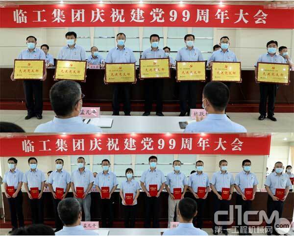 会上对2019-2020年度先进党支部、优秀共产党员进行了表彰
