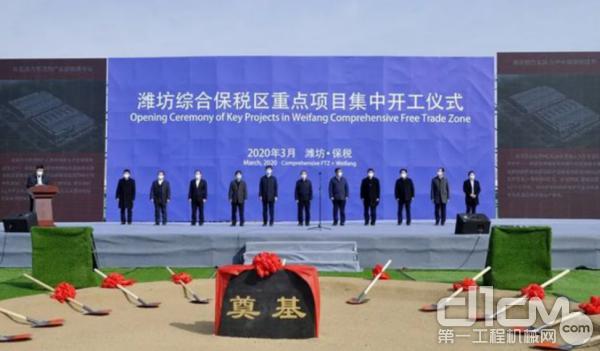 潍坊综合保税区重点项目集中开工仪式