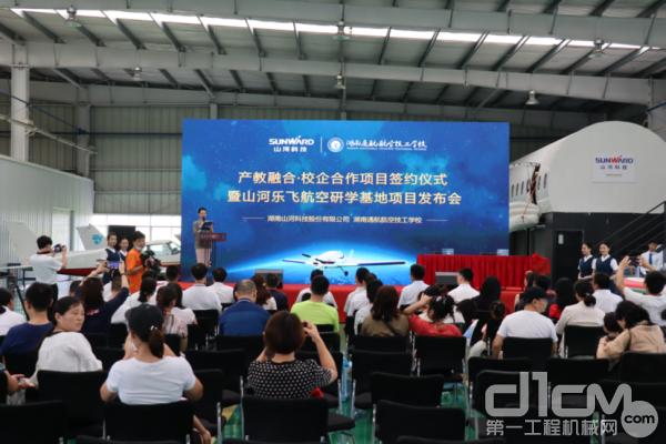 山河航空签约湖南航空技校暨山河乐飞航空研学基地发布会举行