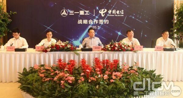三一重工与中国电信达成战略合作