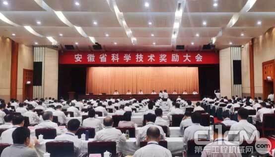 安徽省科学技术奖励大会现场