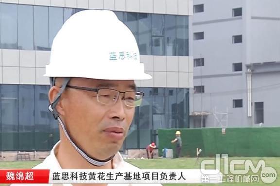 蓝思科技黄花生产基地项目负责人魏绵超