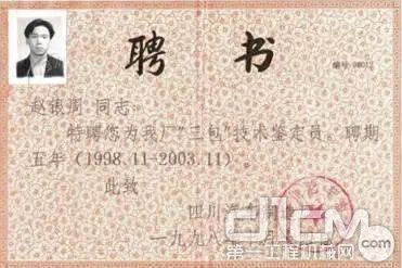 1998年四川汽车制造厂颁发的聘书